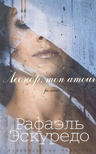 Эскуредо Р. Леонор, mon amour. Роман mon amour эспадрильи