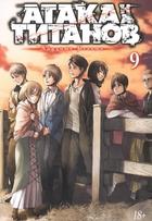 Атака на титанов 9. Книги 17 и 18