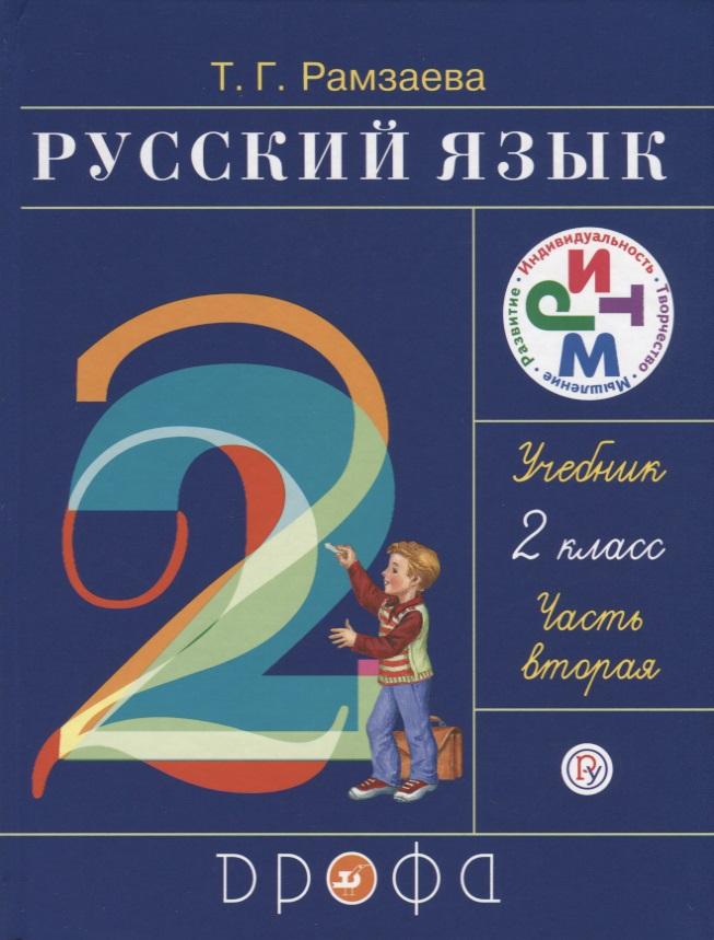 Рамзаева Т. Русский язык. 2 класс. Часть 2. Учебник т в корешкова русский язык 2 класс тестовые задания в 2 частях часть 2