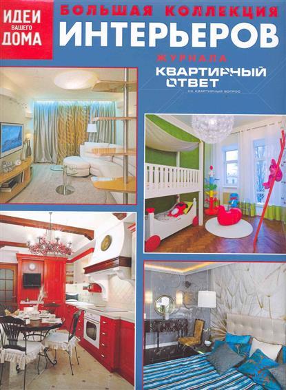 Книга Большая коллекция интерьеров журнала Квартирный ответ на кварт. вопрос
