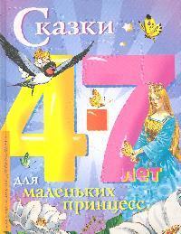 Ганзен А. (пер.) Сказки для маленьких принцесс ганзен а сказки для маленьких принцесс