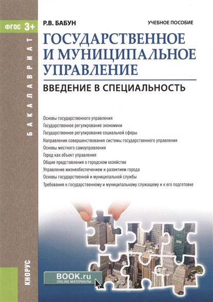 Государственное и муниципальное управление. Введение в специальность. Учебное пособие