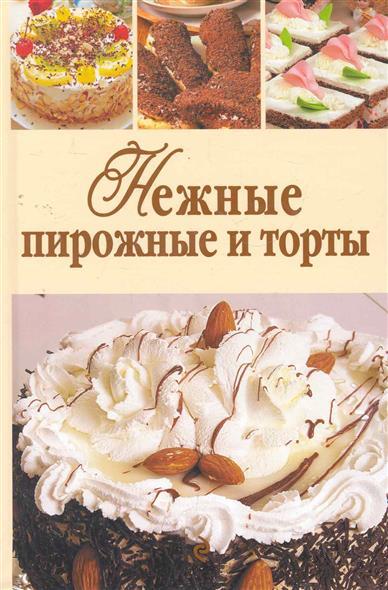 Нежные пирожные и торты