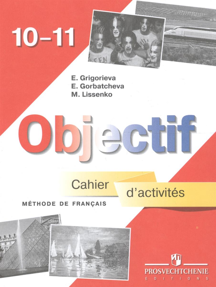 Григорьева Е., Горбачева Е., Лисенко М. Objectif Cahier d`activites Франц. яз. Сборник упр. 10-11 кл. Баз. ур. Уч. пос. hot sale new arrival men cutout jeans fashion embroidery pencil trousers