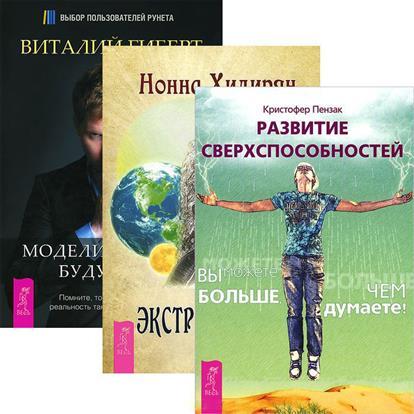 Развитие сверспособностей. Моделирование будущего. Экстрасенсорика (комплект из 3 книг) стразерс джейн экстрасенсорика загадки внечувственного восприятия