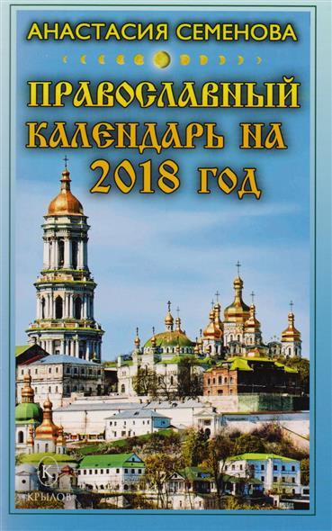Семенова А. Православный календарь на 2018 год год с афонскими старцами православный календарь на 2018 год