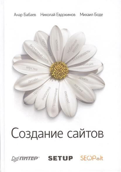Бабаев А., Евдокимов Н., Боде М. Создание сайтов видео уроки о верстке продвижение создание сайтов