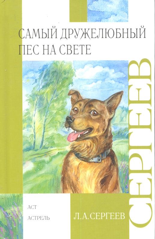 Сергеев Л. Самый дружелюбный пес на свете сергеев л зоопарк в моей квартире