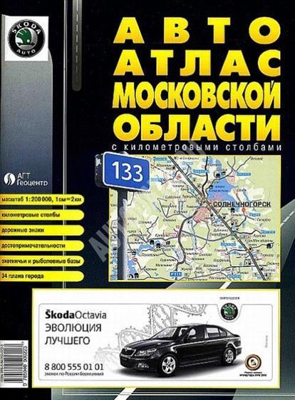 Авто Атлас Московской области с километр. столбами