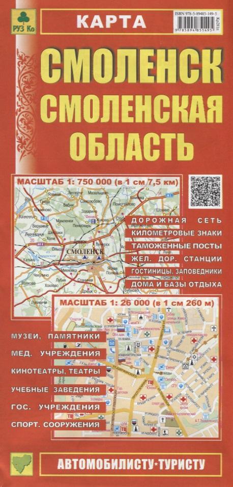 Смоленск. Смоленская область. Карта. Масштаб 1:750 000 (в 1см 7,5км). Масштаб 1:26 000 (в 1см 260м)