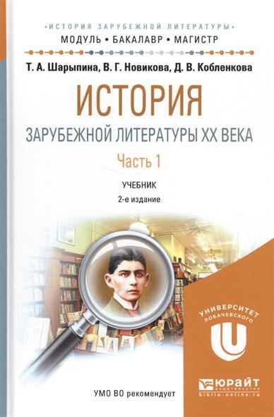 История зарубежной литературы XX века. Часть 1. Учебник