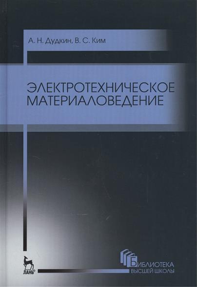 Дудкин А., Ким В. Электротехническое материаловедение
