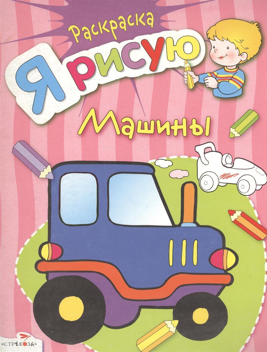 Гончарова Д. (худ.) Р Я рисую машины