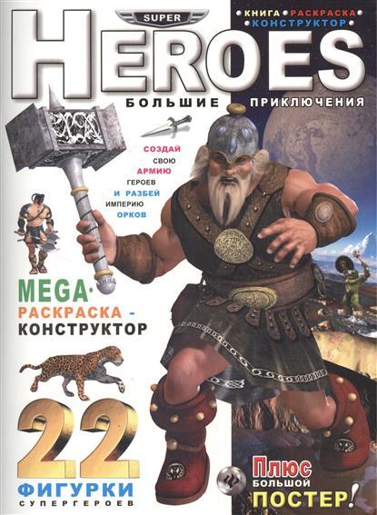 Книга Heroes. Большие приключения. Книга Раскраска-конструктор: 22 фигурки супергероев. Плюс большой постер!