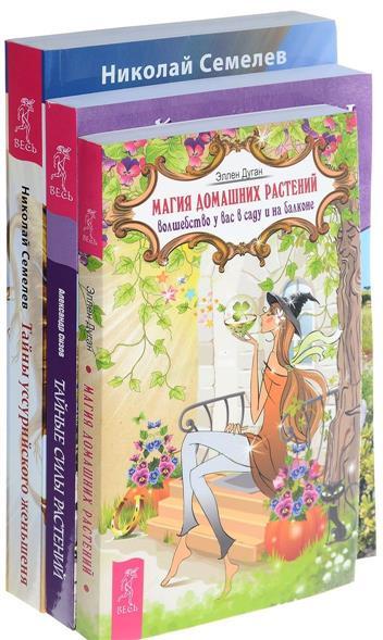 Дуган Э. и др. Тайны женьшеня + Тайные силы растений + Магия домашних растений (комплект из 3 книг)