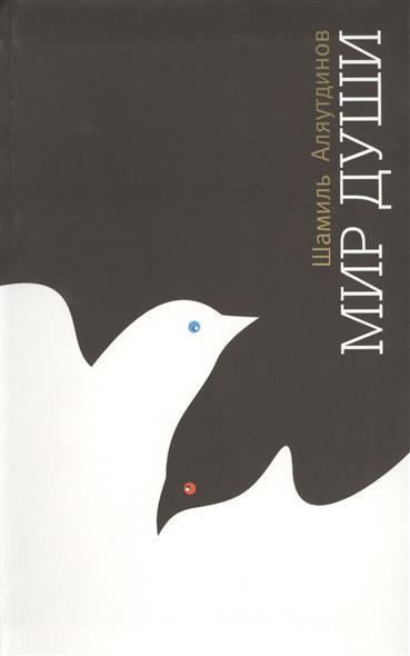 Аляутдинов Ш. Мир души. 3-е издание, дополненное шамил аляутдинов мир души на татарском языке рухи донья