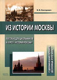 Из истории Москвы С древн. врем. до кон. 18в.