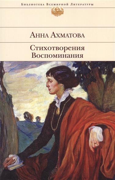 Ахматова А.: Стихотворения. Воспоминания