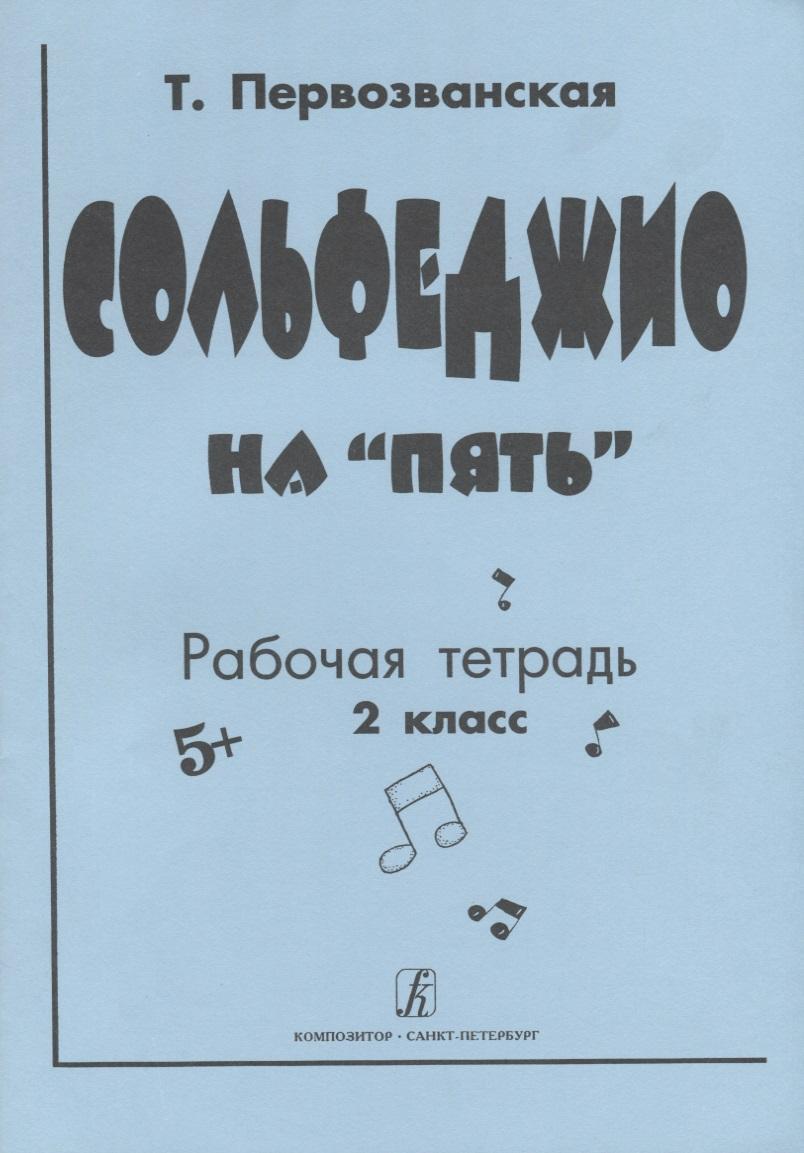 Первозванская Т. Сольфеджио на «пять». Рабочая тетрадь. 2 класс