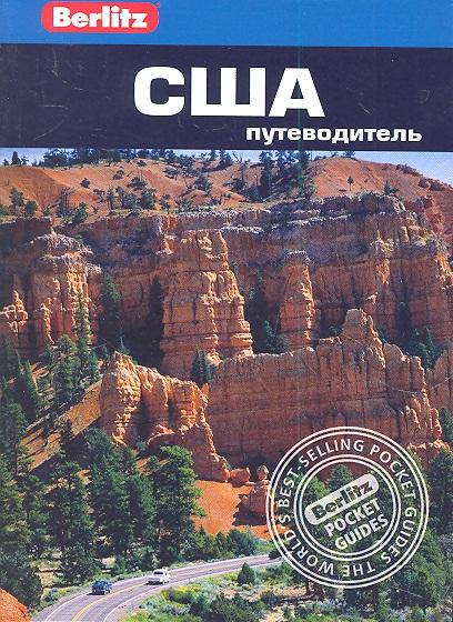Олтмен Дж. США: путеводитель