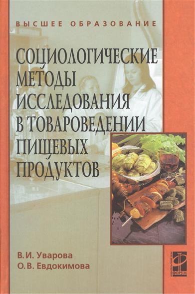 Уварова В.: Социологические методы исследования в товароведении пищевых продуктов. Учебное пособие