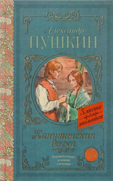 Пушкин А.: Капитанская дочка