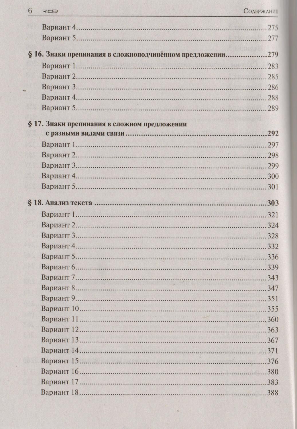 Гдз по егэ тренировочные задания по русскому языку 2018 сочинение