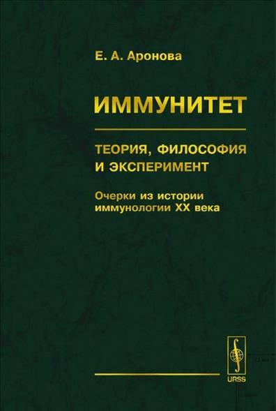 Иммунитет Теория философия и эксперимент
