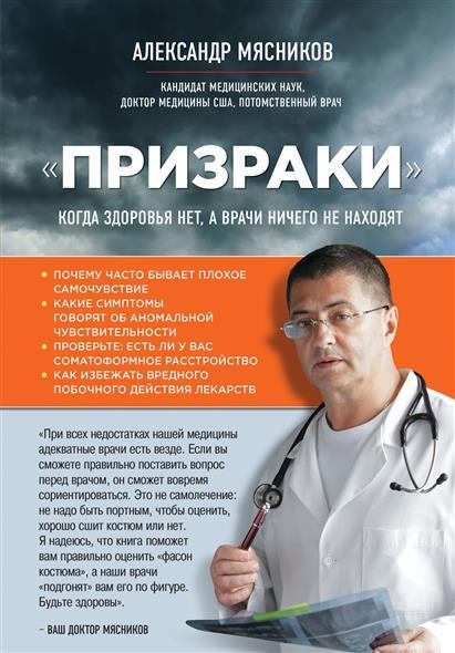 Призраки Когда здоровья нет а врачи ничего не находят, Мясников А., ISBN 9785699898367, 2016 , 978-5-6998-9836-7, 978-5-699-89836-7, 978-5-69-989836-7 - купить со скидкой