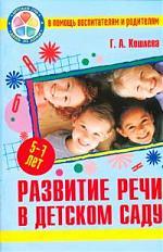 Развитие речи в детск. саду 5-7 л
