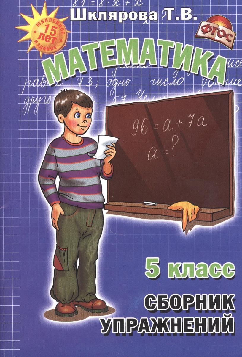 Сборник упражнений. 5 класс. Математика