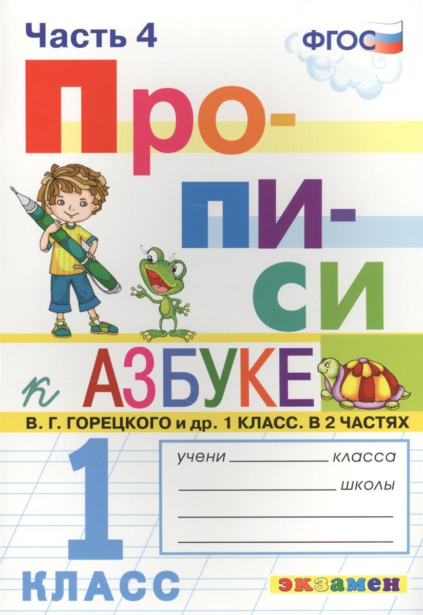 Прописи. 1 класс. Часть 4. К учебнику В.Г. Горецкого и др.