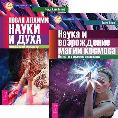 Вольф Ф., Ласло Э. Наука и возрождение магии. Новая алхимия (комплект из 2 книг)
