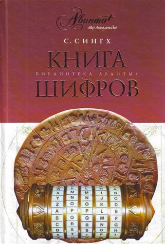 Книга шифров Тайная история шифров и их расшифровки