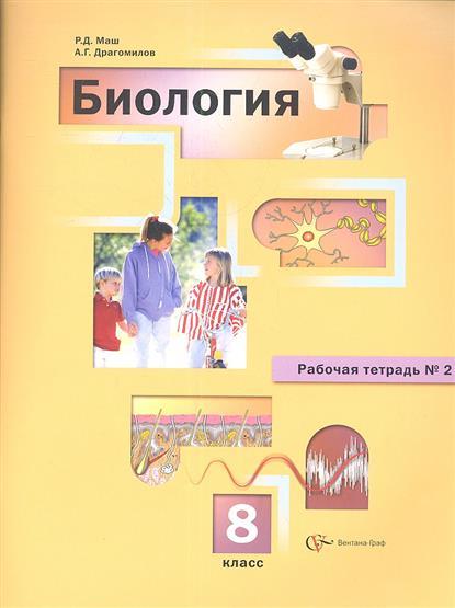 Биология. 8 класс. Рабочая тетрадь № 2 (комплект из 2 книг)