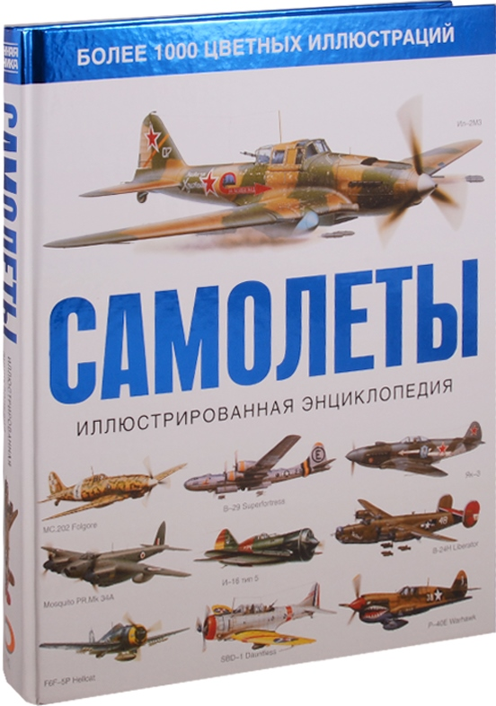 Эден П. (ред.) Самолеты. Иллюстрированная энциклопедия