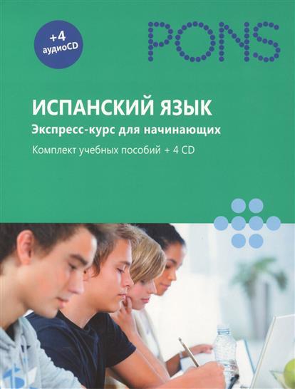 Испанский язык. Экспресс-курс для начинающих. Комплект учебных пособий (+ 4 CD) (коробка)