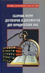 Сборник форм договоров и документов для юридических лиц