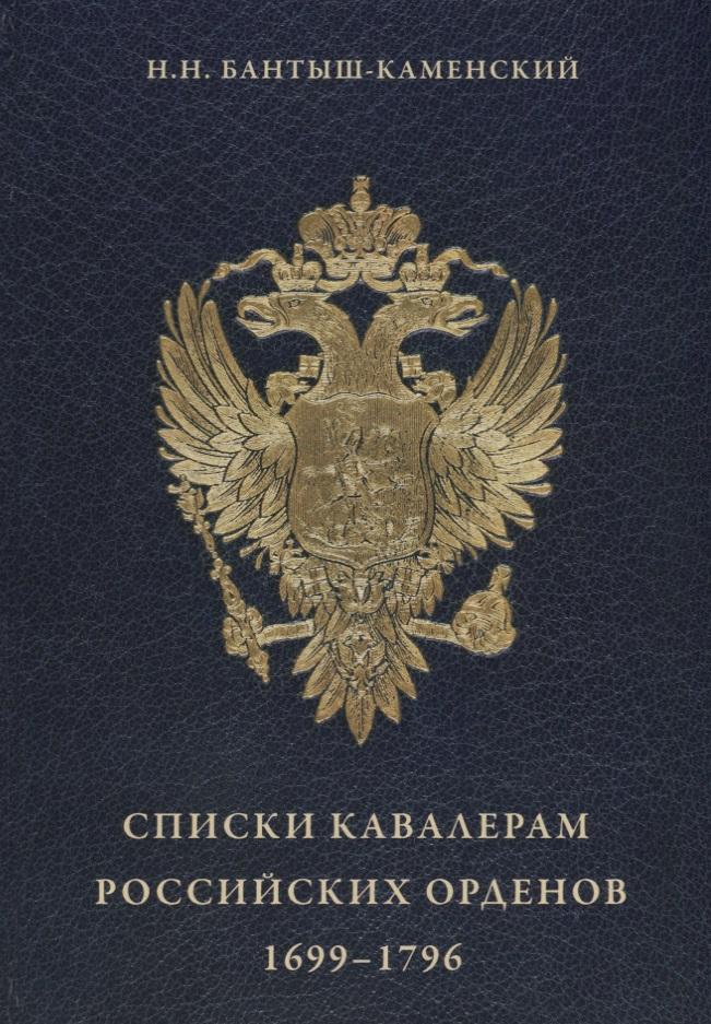 Списки кавалерам российских орденов 1699-1796