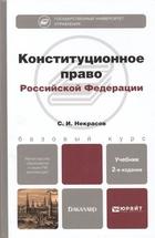 Конституционное право Российской Федерации. Учебник для бакалавров