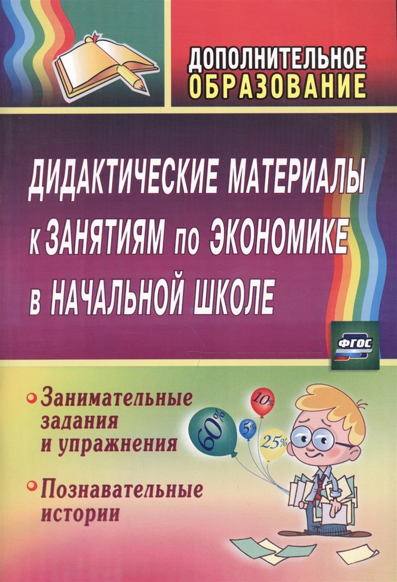 Дидактические материалы к занятиям по экономике в начальной школе. Занимательные задания и упражнения. Познавательные истории