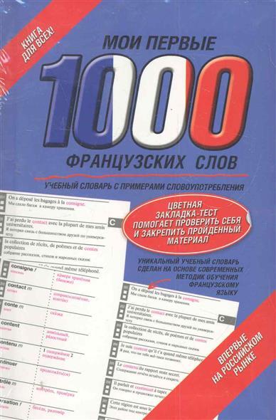 Мои первые 1000 французских слов Учебный словарь...