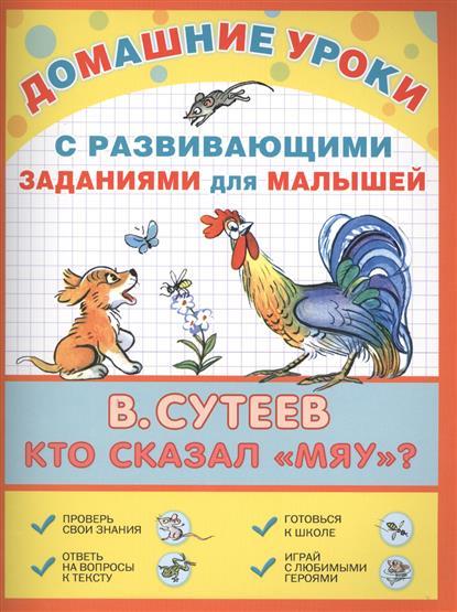 """Домашние уроки с развивающими заданиями для малышей. Кто сказал """"Мяу""""?"""