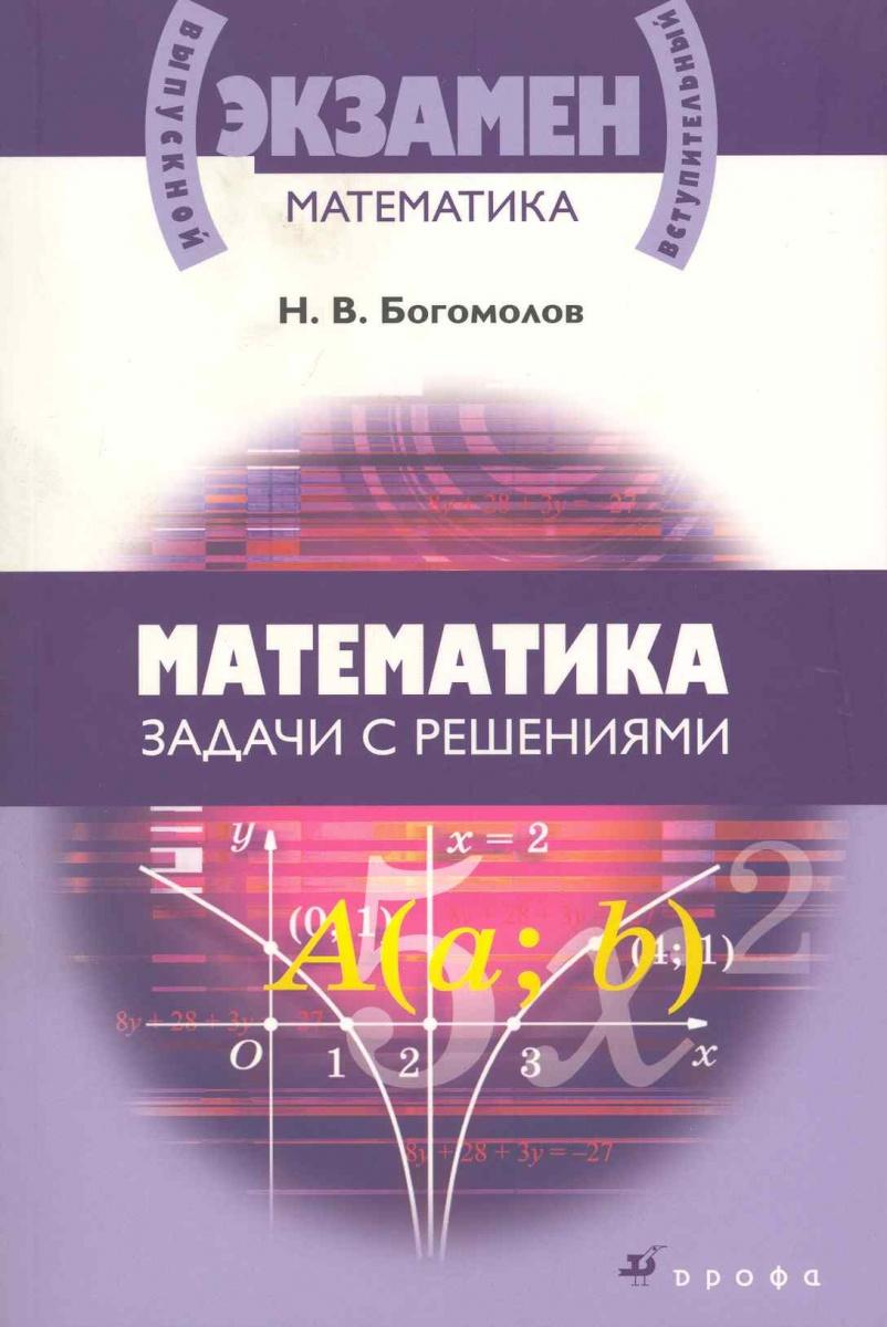 богомолов i математике решебник по