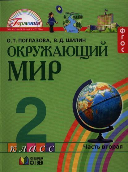 Окружающий мир. Учебник для 2 класса общеобразовательных учреждений. В двух частях. Часть вторая. 5 издание
