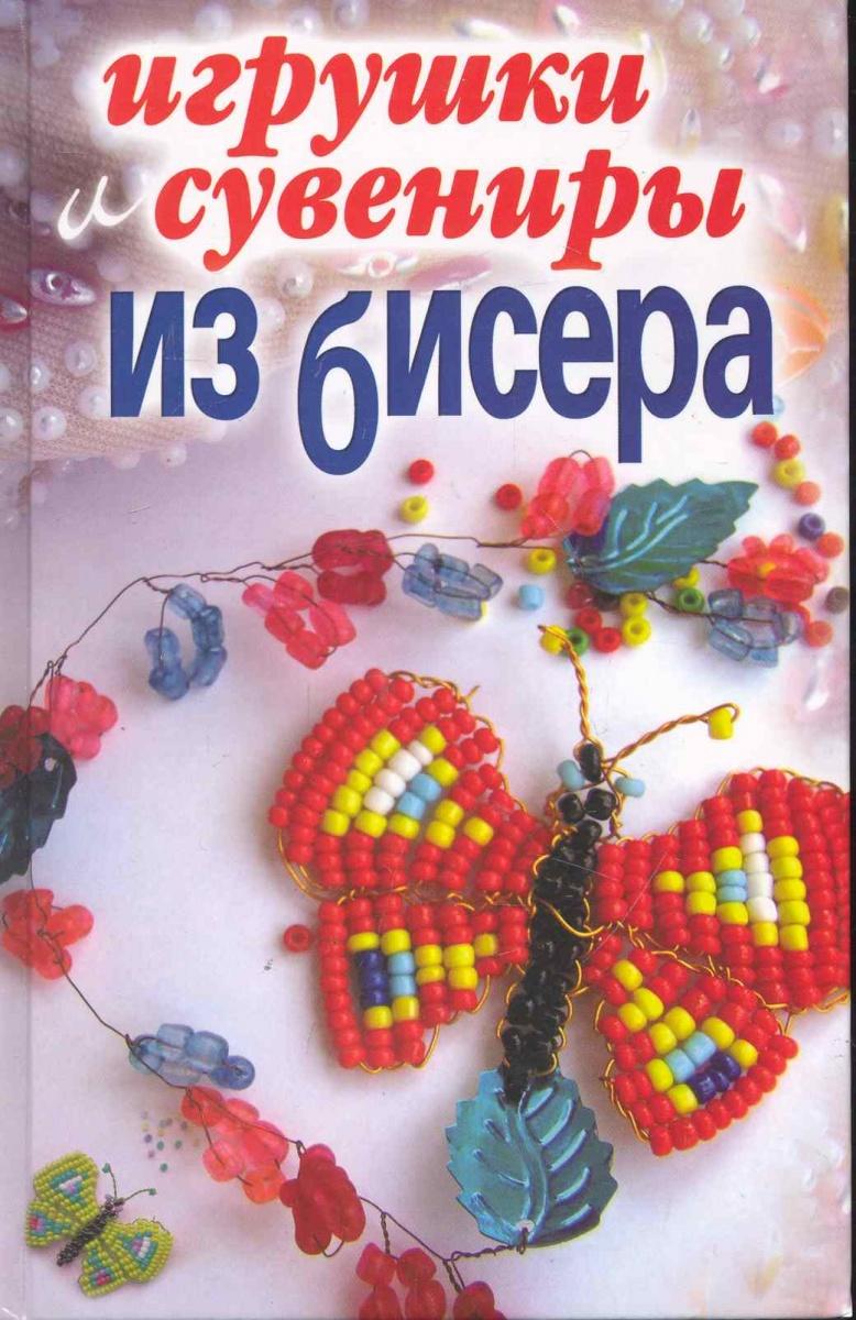 Игрушки и сувениры из бисера