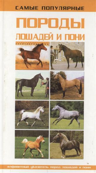 Розенфельд С. Самые популярные породы лошадей и пони