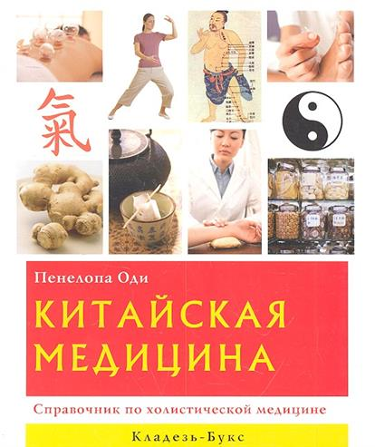 где купить  Оди П. Китайская медицина Справочник по холистической медицине  по лучшей цене