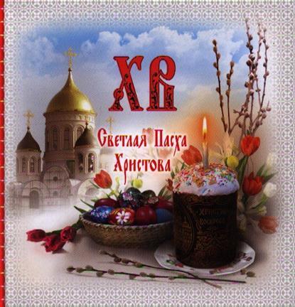 Глаголева О. Светлая Пасха Христова екатерина глаголева луи рено
