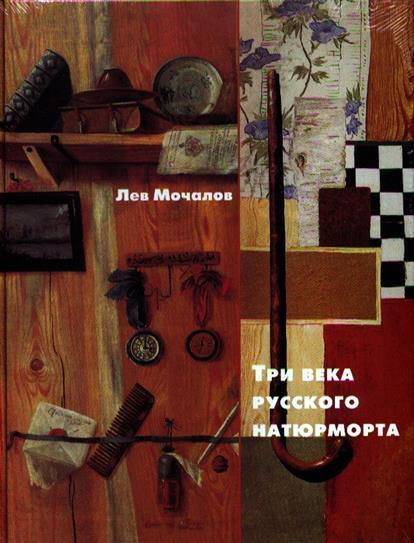 Три века русского натюрморта